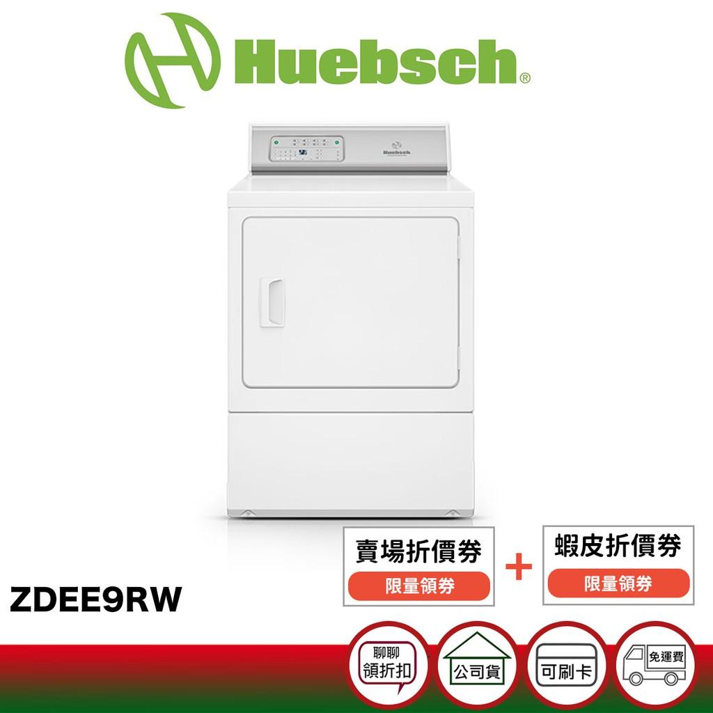 美國 優必洗 Huebsch ZDEE9RW 15公斤 電力型 乾衣機【限時限量領券加碼85折起】