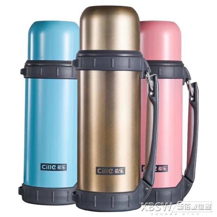 希樂大容量保溫杯男女不銹鋼保溫壺戶外運動水杯便攜車載旅游水壺 摩登生活