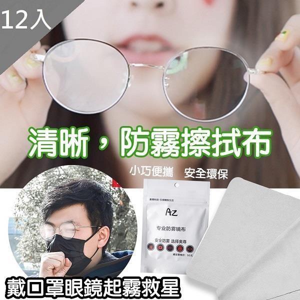 【藻土屋】眼鏡免洗隨身防起霧神奇-10入