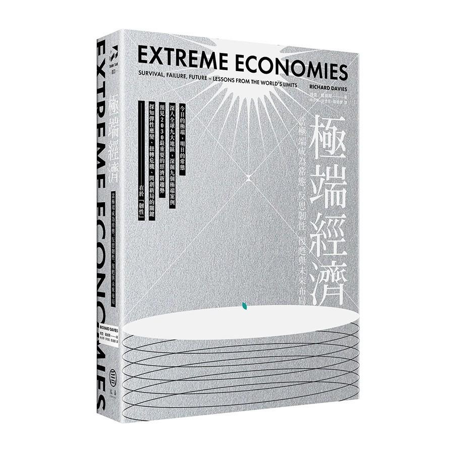 極端經濟:當極端成為常態,反思韌性、復甦與未來布局(理查戴維斯)
