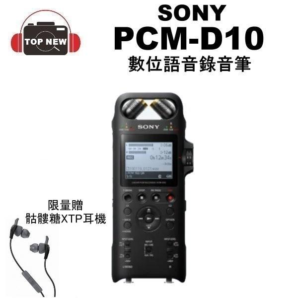 SONY 數位語音錄音筆 PCM-D10 錄音機 錄音 線性 PCM 藍牙 索尼 公司貨 (贈XTP耳機)