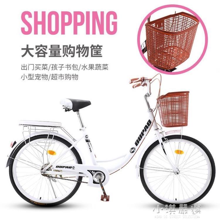 自行車女式成年輕便普通代步淑女通勤車男女學生城市老式復古單車 摩登生活
