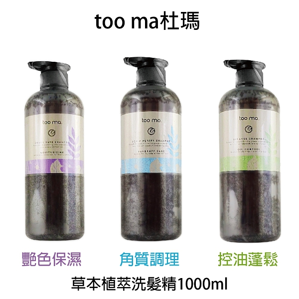 TOO MA 杜馬 養髮 艷色保濕 角質調理 控油蓬鬆 草本植萃洗髮精 700ml 無矽靈 草本