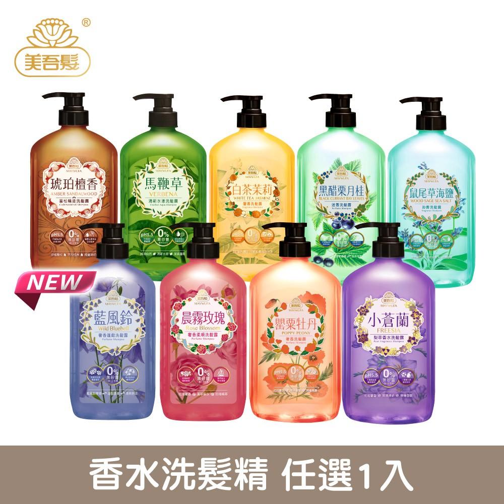 【美吾髮】香水洗髮精850ml 多款任選(經典香氛)