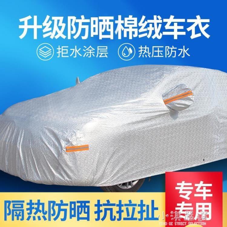 汽車專用車衣車罩隔熱防曬防雨防塵遮陽四季通用全罩自動車套外罩 摩登生活