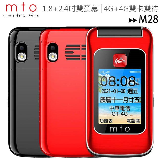 MTO M28 雙螢幕摺疊4G雙卡手機/老人機/長輩機(公司貨全配)