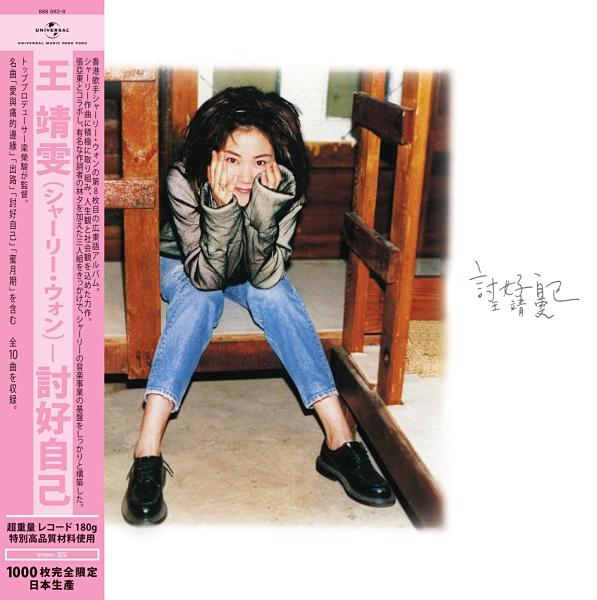 【停看聽音響唱片】【黑膠LP】王靖雯(王菲):討好自己