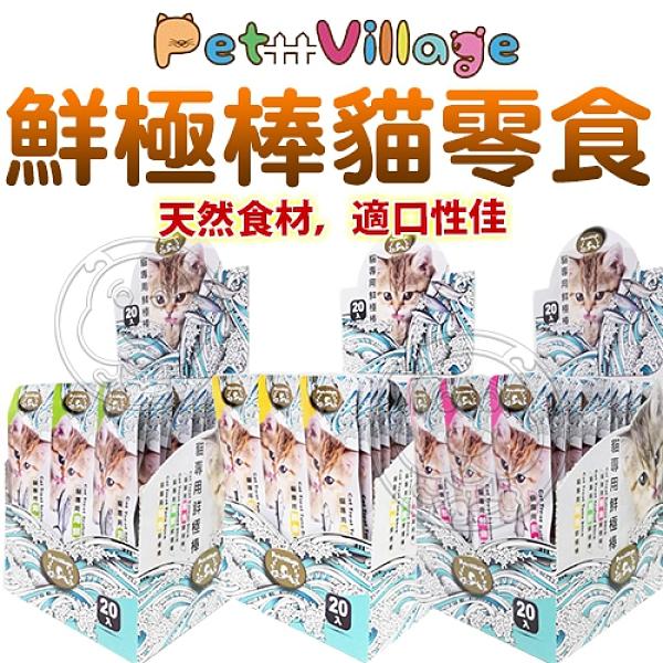 【培菓幸福寵物專營店】Pet Village 貓專用鮮極棒 PV鮪魚/海鮮/鮭魚 貓零食1條