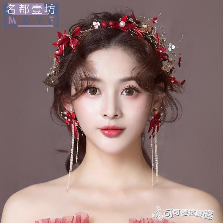 新娘頭飾2020新款結婚紅色婚紗髮飾中式超仙敬酒服森系禮服配飾品 凱斯盾 交換禮物 送禮