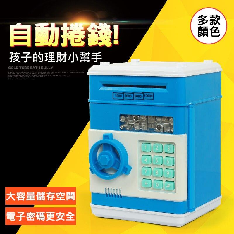 【福利品】最新款 金庫造型 密碼存錢筒 保險箱 儲蓄 理財 收納箱 金庫 ATM 自動吸取鈔票 錢幣 零錢 密碼鎖 兒童 創意禮品