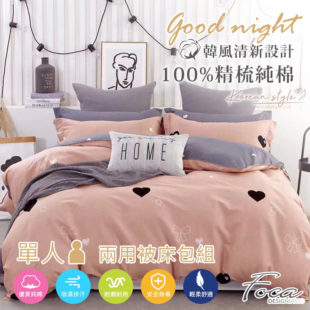 【FOCA-悸動的心】單人-韓風設計100%精梳純棉三件式兩用被床包組