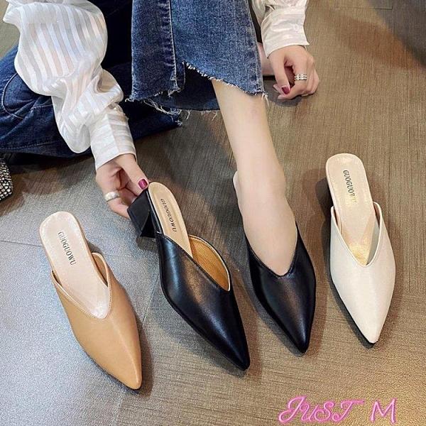 穆勒鞋穆勒拖鞋女外穿半托單鞋夏季2021新款時尚百搭尖頭法式少女高跟鞋 JUST M
