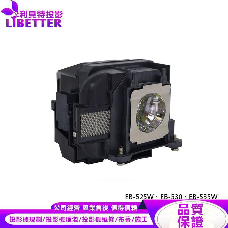 EPSON ELPLP87 投影機燈泡 For EB-525W、EB-530、EB-535W