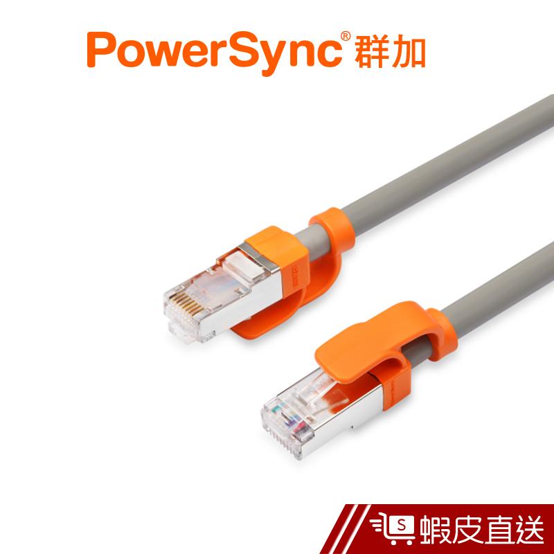 PowerSync Cat7 抗搖擺 圓線-工程灰 現貨 蝦皮直送