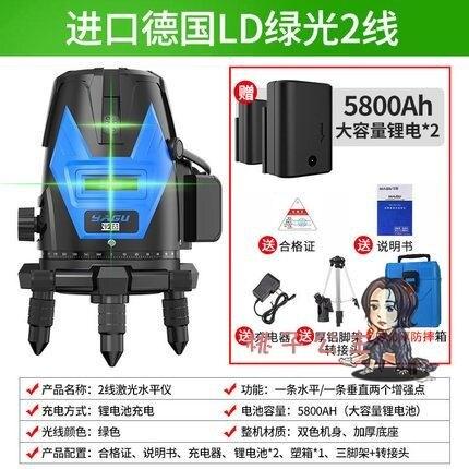 水平儀 紅外線綠光2線3線5線LD藍光激光高精度強光細線平水儀T【全館免運 限時下殺】