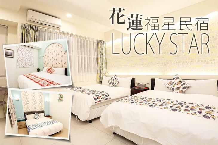 【花蓮】花蓮-LUCKY STAR福星民宿 #GOMAJI吃喝玩樂券#電子票券#民宿