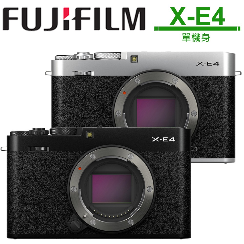 FUJIFILM X-E4 單機身 公司貨 送32G+專用鋰電池