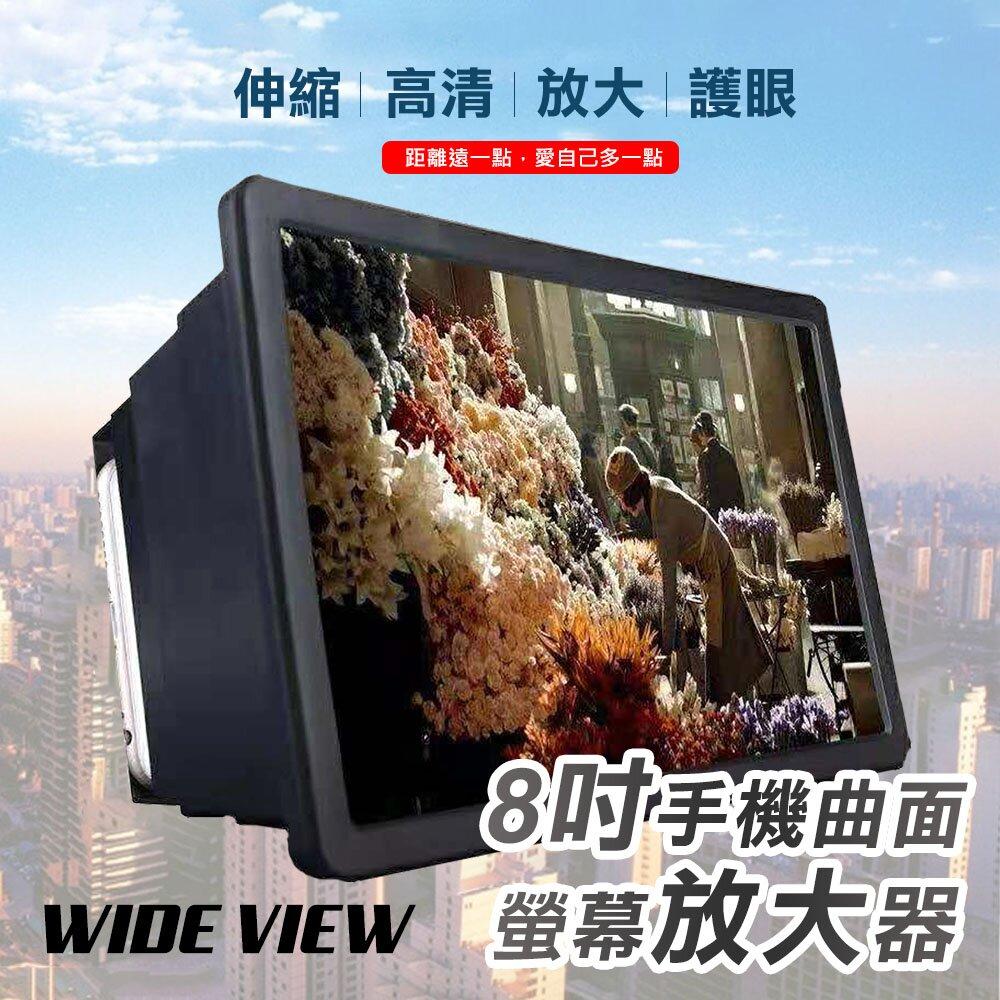 【WIDE VIEW】8吋手機曲面螢幕放大器(SC-08)