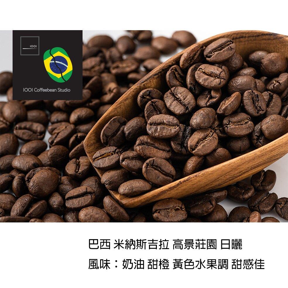 IOOI Coffeebean Studio 巴西 米納斯吉拉 高景莊園 日曬 精品咖啡豆 100g/200g/耳掛10包