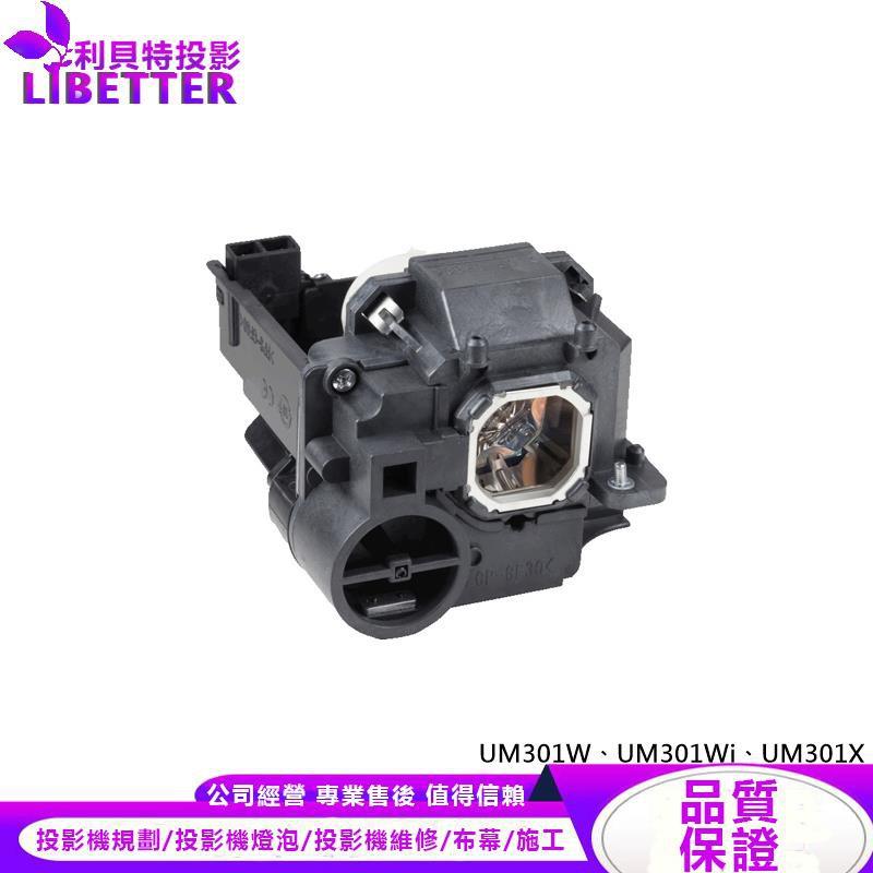 NEC NP32LP 投影機燈泡 For UM301W、UM301Wi、UM301X