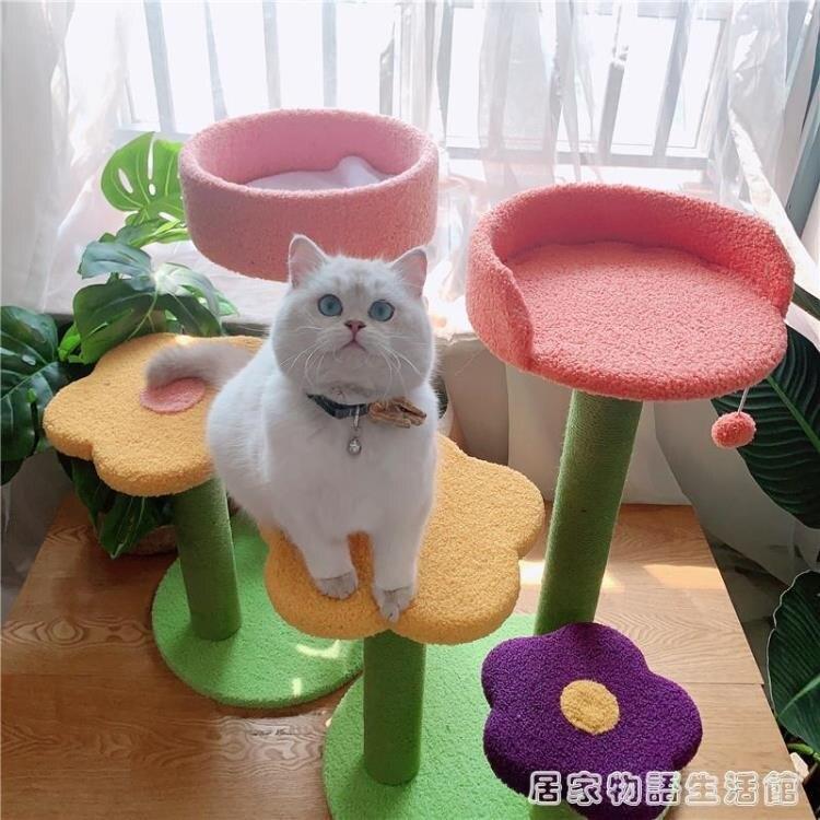 彩色花朵貓爬架貓窩貓樹一體多層貓咪跳台貓抓板花瓣劍麻貓抓柱