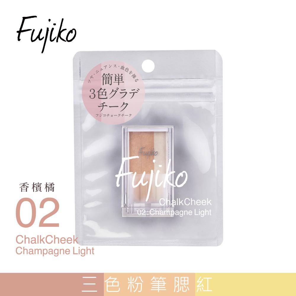 Fujiko三色粉筆腮紅02香檳橘【康是美】