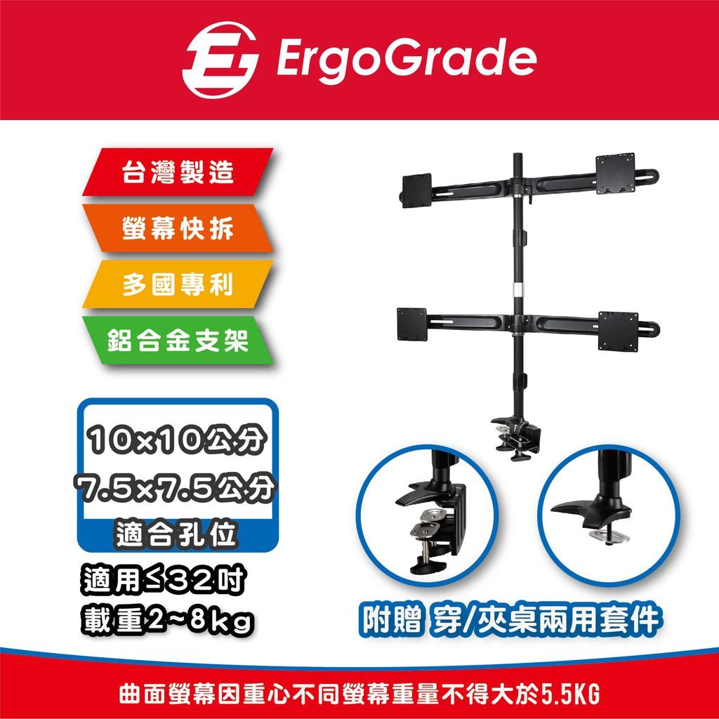 ErgoGrade 快拆式穿夾兩用鋁合金四螢幕支架(EGTC734Q)電腦螢幕支架/支撐架/螢幕架/穿桌/夾桌