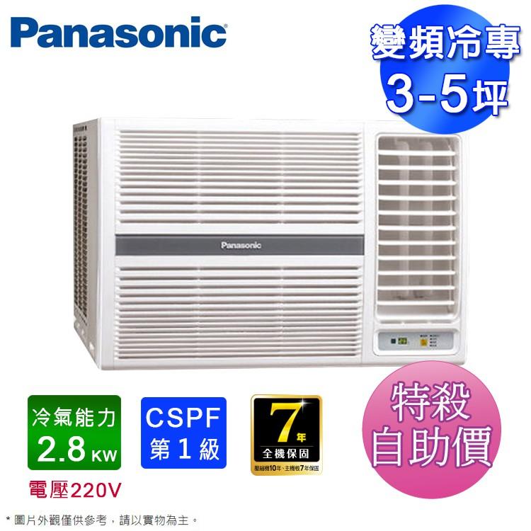 Panasonic國際牌 3-5坪一級右吹冷專變頻窗型冷氣 CW-P28CA2~自助價