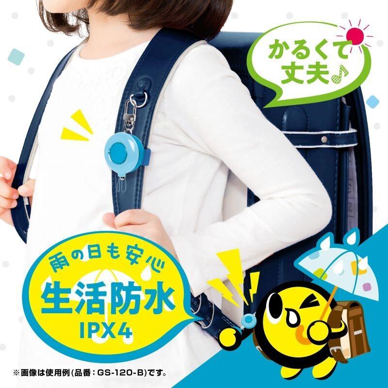 安全隨身警報器 日本正品 sonic 兒童 學生 輕巧耐用 防身警報器(無附電池)