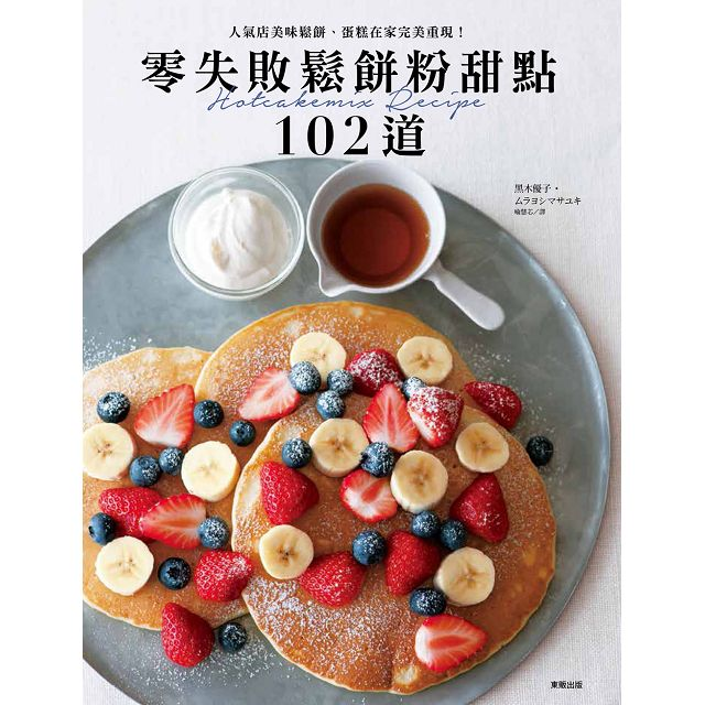 零失敗鬆餅粉甜點102道人氣店美味鬆餅、蛋糕在家完美重現!