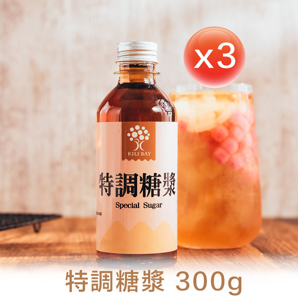 【奇麗灣】特調糖漿(300g / 3 瓶組)-奇麗灣珍奶文化館