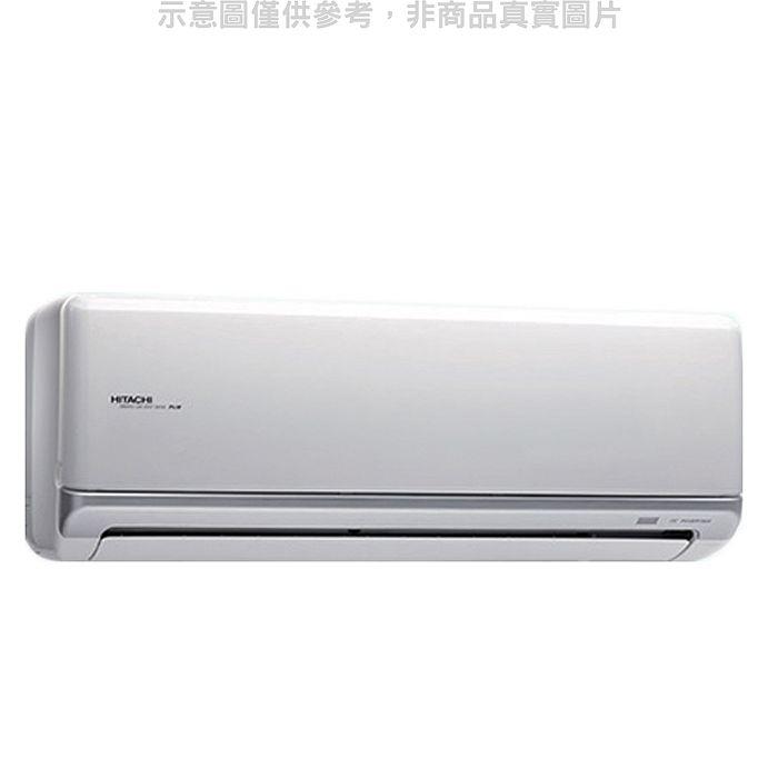 (領券再享折)日立變頻冷暖分離式冷氣8-10坪RAS-63NJK/RAC-63NK
