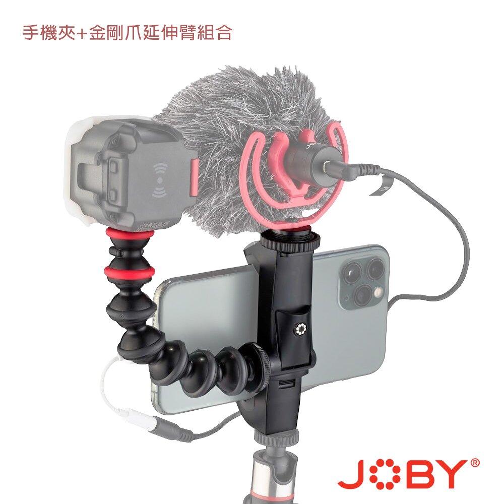 JOBY 智慧手機夾+金剛爪延伸臂組合 (JB77+JB78)