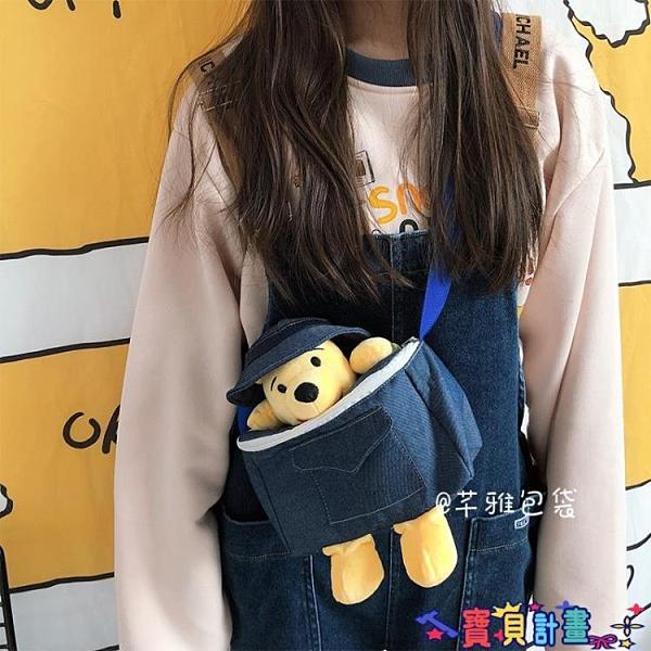 牛仔包 可愛牛仔布小熊斜背包百搭日系港風韓版側背小包學生少女心潮 寶貝計畫
