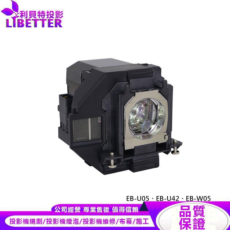 EPSON ELPLP96 投影機燈泡 For EB-U05、EB-U42、EB-W05