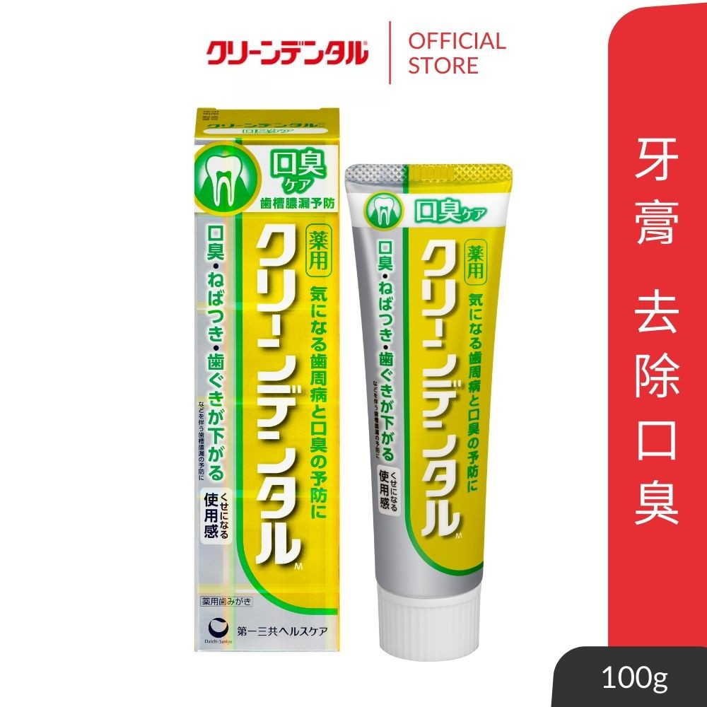 Clean Dental 牙膏 去除口臭 消臭 牙周病 口臭 異味 黃管 第一三共【日本官方直送】 100g