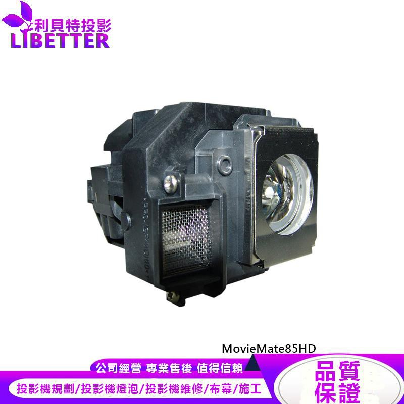 EPSON ELPLP66 投影機燈泡 For MovieMate85HD