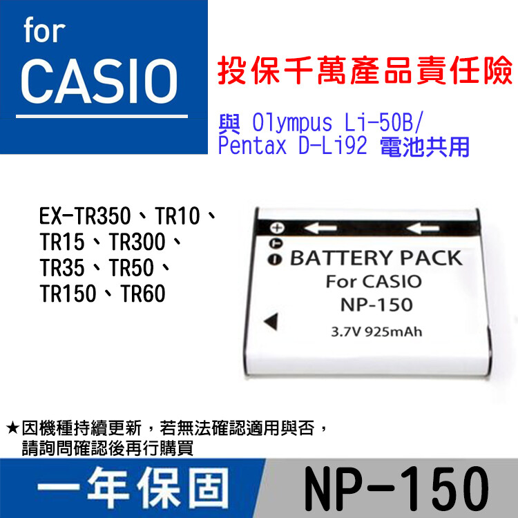 特價款@卡西歐 np-150 副廠電池 與li50bdli92共用
