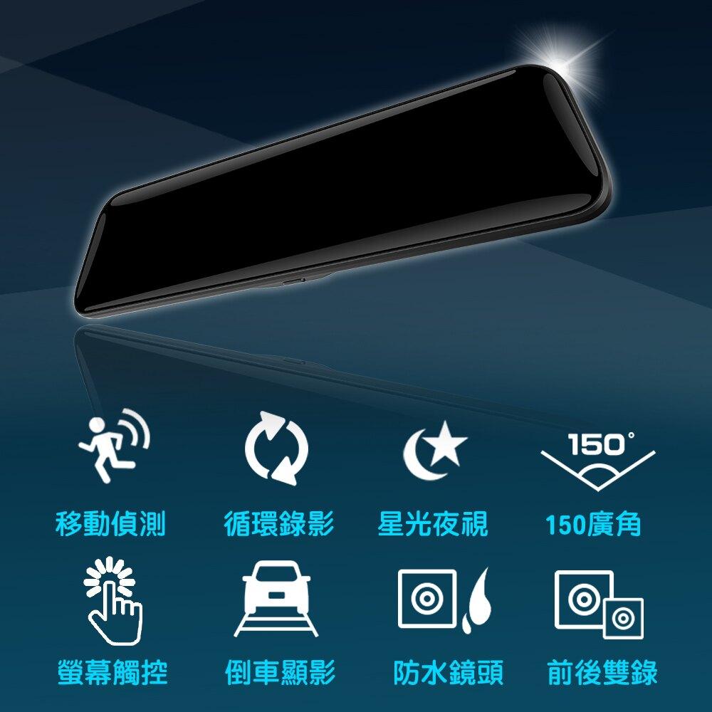 【路易視】UX8 12吋 前後鏡1080P 行車記錄器  流媒體 電子後視鏡 貨車專用 記憶卡選購