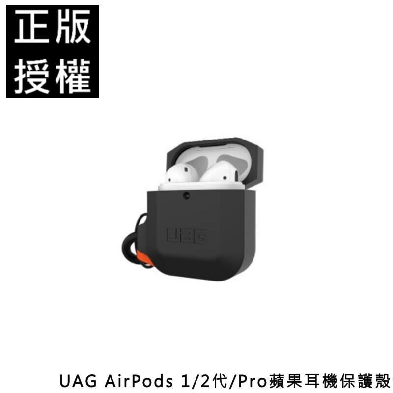 uag 蘋果耳機保護殼 airpods 1/2代 airpods pro 保護殼 保護套