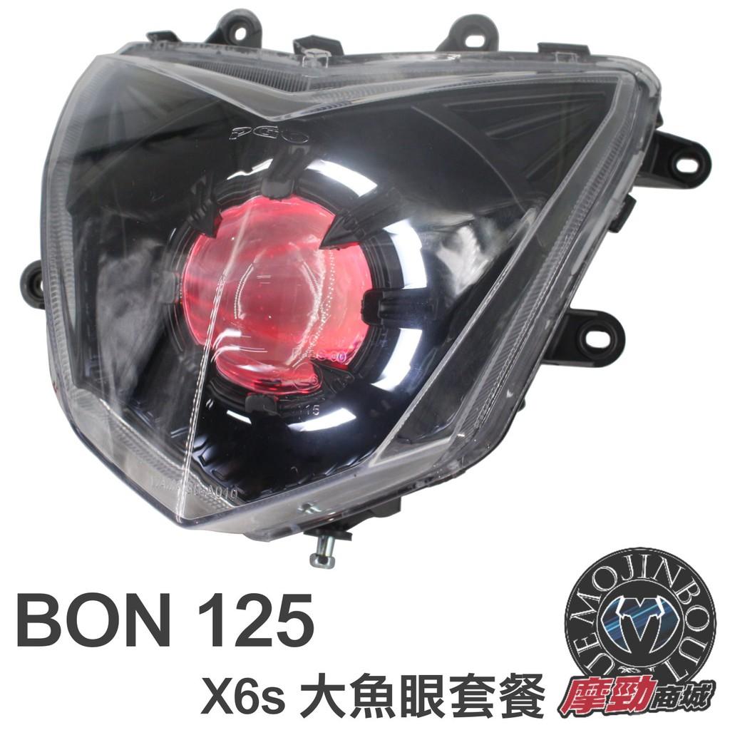 【X6s LED魚眼模組( BON 專用)】 X6S魚眼 光圈 魔眼 炫彩可調 LED大燈 小魚眼 金鑫 星爵 ADI