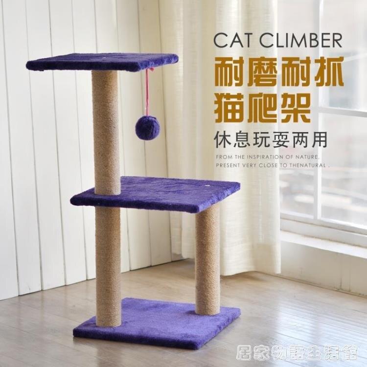 三層跳台貓爬架貓玩具貓窩多色可選貓咪玩具