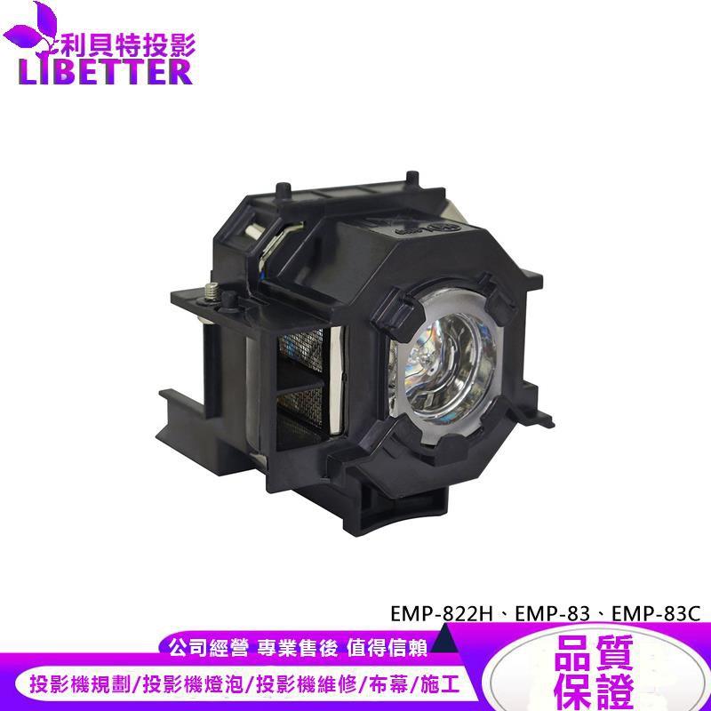 EPSON ELPLP42 投影機燈泡 For EMP-822H、EMP-83、EMP-83C