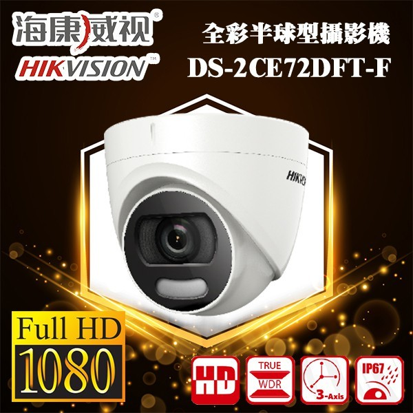 ds-2ce72dft-f 200萬全彩半球型攝影機 海康威視 1080p 高清攝影機
