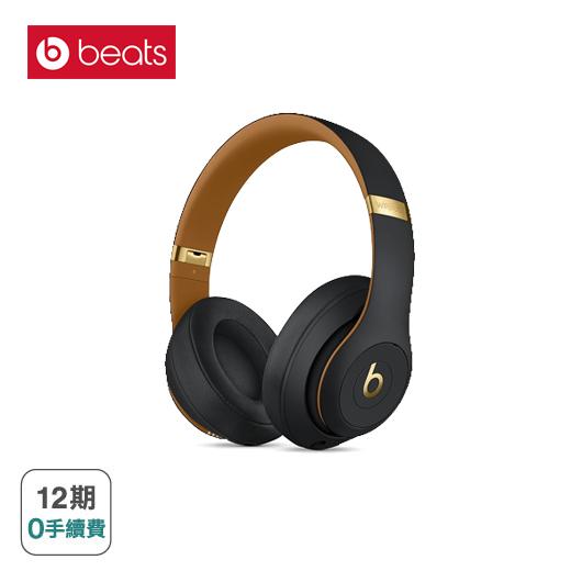 【Beats】 Studio3 Wireless 頭戴式耳機 - Skyline Collection午夜黑