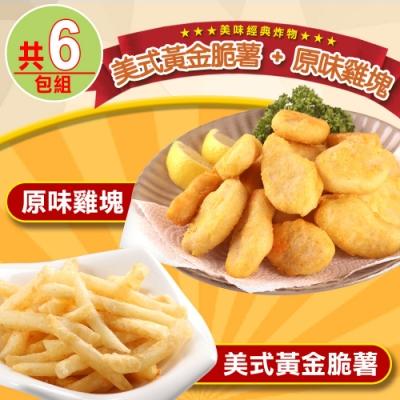 【愛上美味】美式黃金脆薯3包+優鮮原味雞塊3包(共6包組)