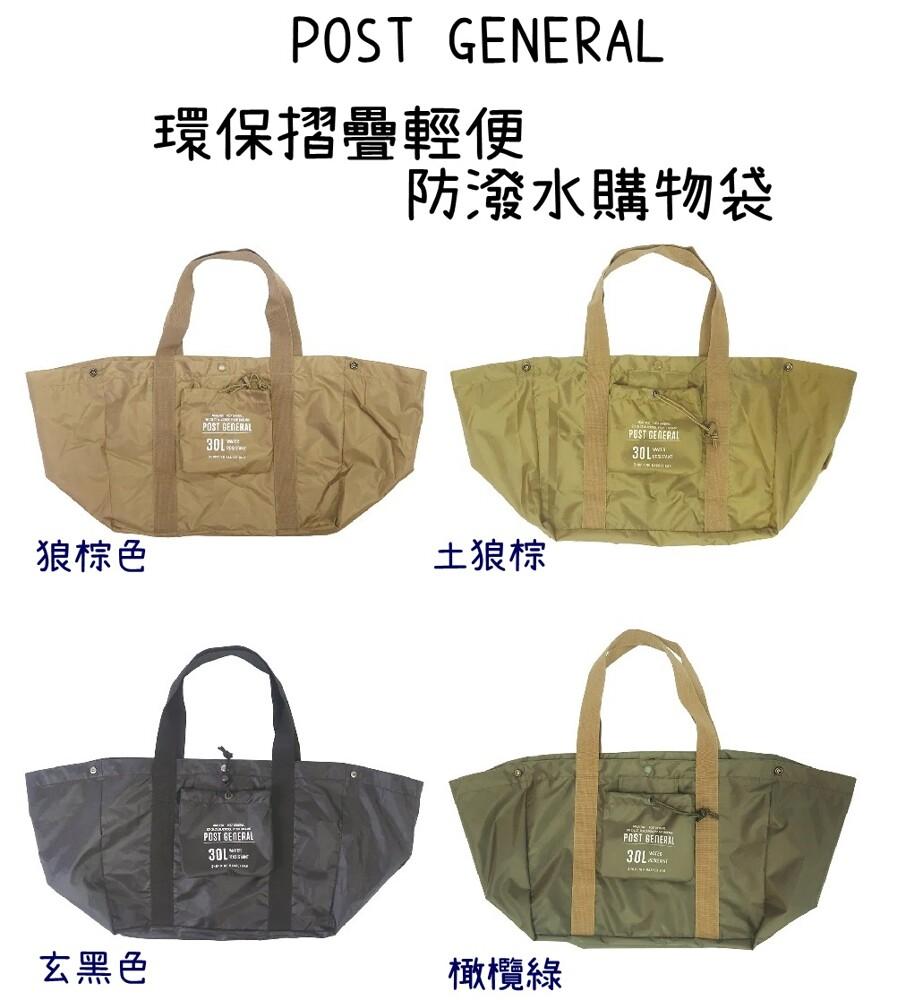 野道家post general 環保摺疊輕便防潑水購物袋 30l 收納袋