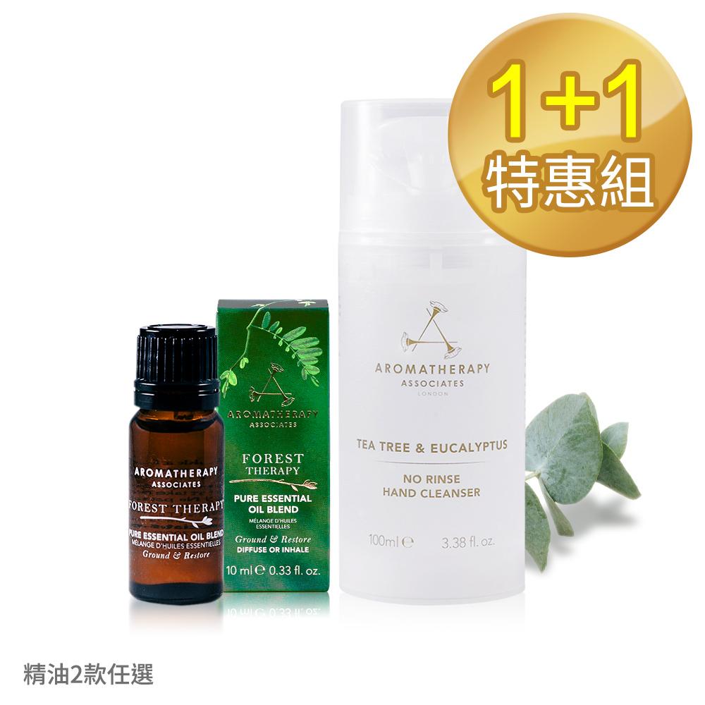AA 純淨防護精油1+1特惠組(Aromatherapy Associates)