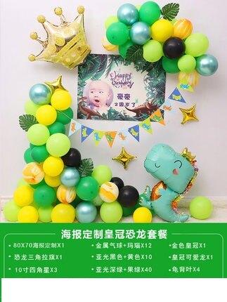 派對氣球 女孩寶寶1周歲背景牆裝扮氣球套餐兒童生日快樂派對裝飾場景布置bw681