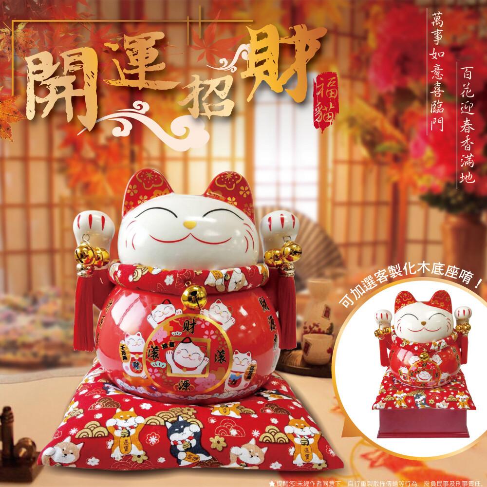 日式吉祥如意招財貓開運招財 招財進寶 招財貓擺飾